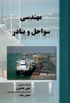 www.payane.ir - مهندسي سواحل و بنادر