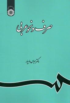 www.payane.ir - صرف و نحو عربي