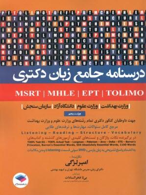 www.payane.ir - درسنامه جامع زبان ارشد علوم پزشكي: به انضمام سوالات 89 - 88