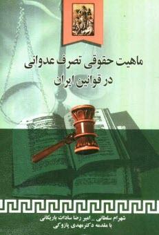 www.payane.ir - ماهيت حقوقي تصرف عدواني در قوانين ايران