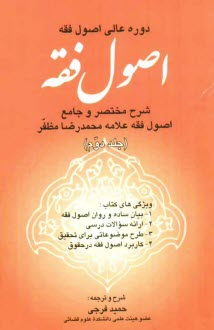 www.payane.ir - اصول فقه: شرح مختصر و جامع اصول فقه علامه محمدرضا مظفر