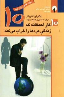 www.payane.ir - 10 كار احمقانه كه زندگي مردها را خراب ميكند!