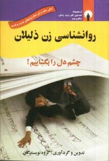 www.payane.ir - روانشناسي زنذليلان