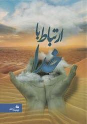 www.payane.ir - ارتباط با خدا