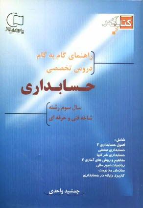 www.payane.ir - آموزش گام به گام دروس تخصصي سال سوم حسابداري: شاخه فني و حرفهاي، شامل دروس 1- اصول حسابداري (1)، 2- آمار و مفاهيم آمار (1)، 3- امور عمومي بازرگاني�