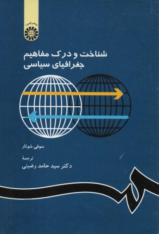 www.payane.ir - شناخت و درك مفاهيم جغرافياي سياسي