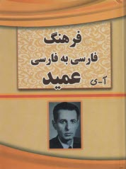www.payane.ir - فرهنگ فارسي عميد