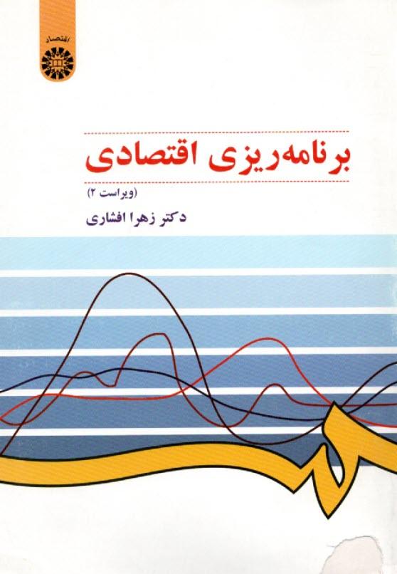 www.payane.ir - برنامهريزي اقتصادي