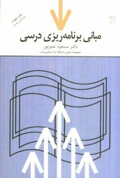 www.payane.ir - مباني برنامهريزي درسي