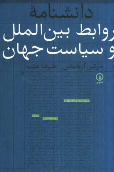 www.payane.ir - دانشنامه روابط بينالملل و سياست جهان