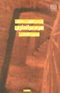 www.payane.ir - بررسي فقهي - حقوقي جرم براندازي