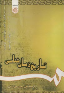 www.payane.ir - تاريخ زبانشناسي (بخشي از كتاب زبانشناسي در غرب)