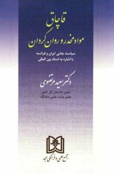 www.payane.ir - قاچاق مواد مخدر وروانگردان (سياست جنايي ايران و فرانسه با اشاره به اسناد بينالمللي)