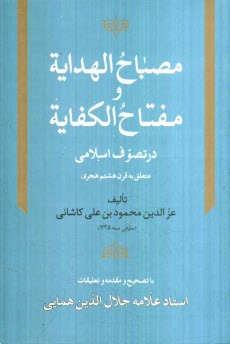 www.payane.ir - مصباح الهدايه و مفتاح الكفايه