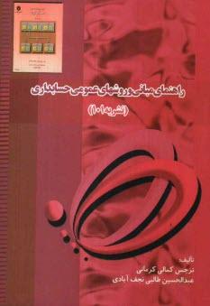 www.payane.ir - راهنما و حل مساله مباني و روشهاي اصول حسابداري نشريه (101)