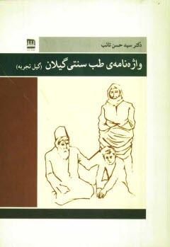 www.payane.ir - واژهنامهي طب سنتي گيلان (گيل تجربه)