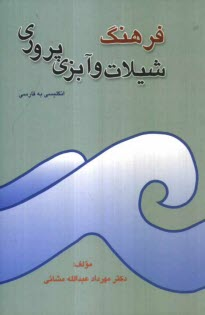 www.payane.ir - The English - Persian dictionary of fisheries and aquaculture