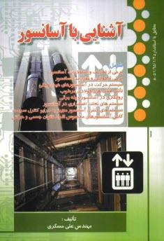 www.payane.ir - آشنايي با آسانسور