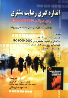 www.payane.ir - اندازهگيري رضايت مشتري براي دريافت ايزو 2000 : 9000