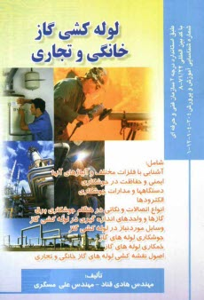 www.payane.ir - لولهكشي گاز خانگي و تجاري: براساس استاندارد سازمان آموزش فني و حرفهاي
