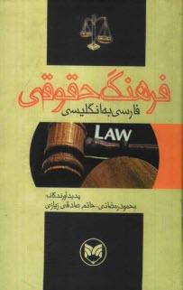 www.payane.ir - فرهنگ حقوقي فارسي - انگليسي