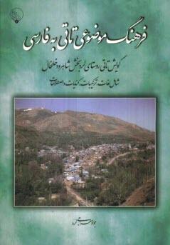 www.payane.ir - فرهنگ موضوعي تاتي به فارسي (گويش تاتي روستاي لرد بخش شاهرود خلخال شامل لغات، تركيبات، كنايات و اصطلاحات)