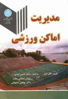 www.payane.ir - مديريت اماكن ورزشي