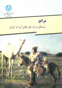 www.payane.ir - مراتع ايران
