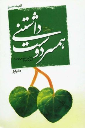 www.payane.ir - همسر دوست داشتني
