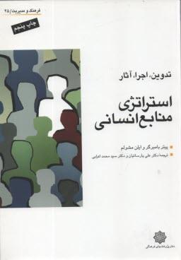 www.payane.ir - استراتژي منابع انساني: تدوين، اجرا و اثر