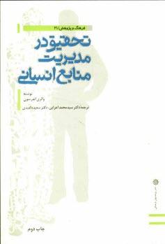 www.payane.ir - تحقيق در مديريت منابع انساني