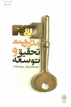 www.payane.ir - مديريت تحقيق و توسعه (R&D)