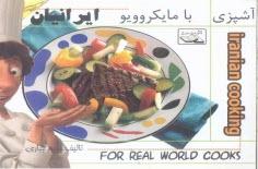 www.payane.ir - آشپزي بامايكروفر