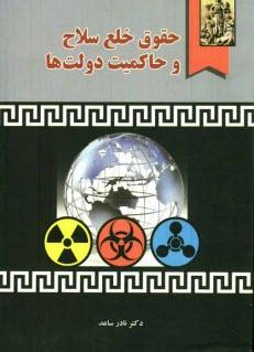 www.payane.ir - حقوق خلع سلاح و حاكميت دولتها