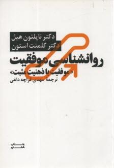 www.payane.ir - روانشناسي موفقيت: موفقيت با ذهنيت مثبت