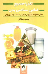 www.payane.ir - تغذيه صحيح ضامن سلامتي بدن: نقش تغذيه صحيح در افزايش سلامت جسم و روان