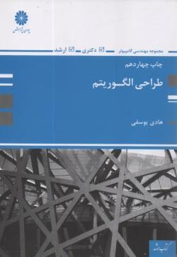 www.payane.ir - طراحي الگوريتم