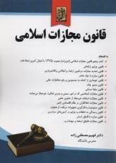 www.payane.ir - قانون مجازات اسلامي (مصوب 1392) همراه با قانون تعزيرات مصوب 1375 با اعمال آخرين اصلاحات