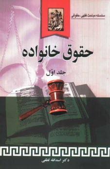 www.payane.ir - حقوق خانواده