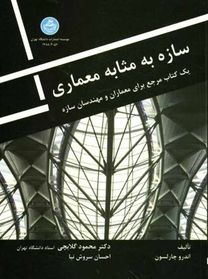 www.payane.ir - سازه به مثابه معماري: يك كتاب مرجع براي معماران و مهندسان ساختمان