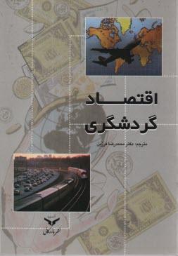 www.payane.ir - اقتصاد گردشگري