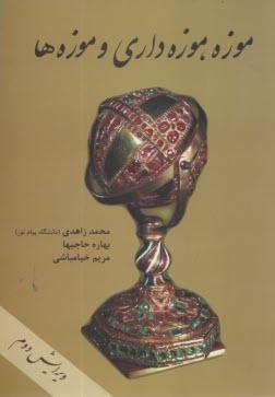 www.payane.ir - موزه، موزهداري و موزهها