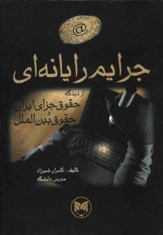 www.payane.ir - جرايم رايانهاي از منظر حقوق جزاي ايران و حقوق بينالملل