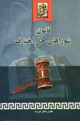 www.payane.ir - قانون شوراهاي حل اختلاف مصوب 1387/4/18 همراه با قوانين و مقررات مرتبط