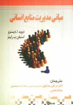 www.payane.ir - مباني مديريت منابع انساني