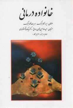 www.payane.ir - خانوادهدرماني