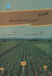 www.payane.ir - فناوري و اصول زيستشناسي بذر