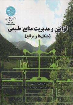 www.payane.ir - قوانين و مديريت منابع طبيعي (جنگلها و مراتع)