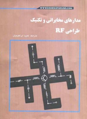 www.payane.ir - مدارهاي مخابراتي و تكنيك طراحي RF