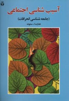 www.payane.ir - آسيبشناسي اجتماعي (جامعهشناسي انحرافات)
